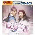 魔女宝鑑~ホジュン、若き日の恋~ スペシャルプライス版コンパクトDVD-BOX2<期間限定版>