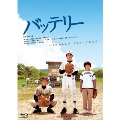 バッテリー [Blu-ray Disc+DVD]