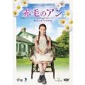 赤毛のアン コンプリートDVD-BOX DVD