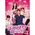 ロマンスは命がけ!? DVD-BOX1