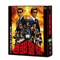 西部警察 40th Anniversary Vol.4