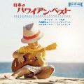 日本のハワイアン・ベスト CD