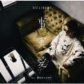 事実愛 feat. 仲宗根泉 (HY) [CD+DVD]<初回限定盤>