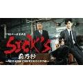 SICK'S 覇乃抄 ~内閣情報調査室特務事項専従係事件簿~ Blu-ray BOX