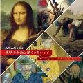 山田五郎と巡る~世界の名画と聴くクラシック~