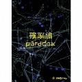 """確率論≠paradox [CD+DVD]<初回限定""""メト""""箱仕様盤>"""