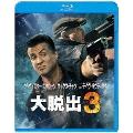 大脱出3 [Blu-ray Disc+DVD]
