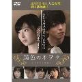 鈍色のキヲク[OED-10618][DVD]