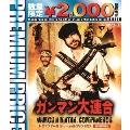 ガンマン大連合 HDマスター版 blu-ray&DVD BOX<数量限定プレミアムプライス版>