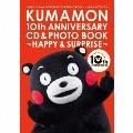 くまモン10th ANNIVERSARY CD&PHOTO BOOK~ハッピー&サプライズ~ [CD+写真集]
