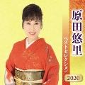原田悠里 ベストセレクション2020