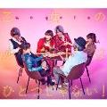 乙女のルートはひとつじゃない! [CD+Blu-ray Disc]<期間限定盤>