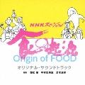 NHKスペシャル 食の起源 オリジナル・サウンドトラック
