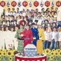 日本の夏からこんにちは [CD+DVD]<初回生産限定盤>