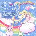 TVアニメ『ミュークルドリーミー』オリジナルサウンドトラック くるくる♪みゅーじっくこれくしょん -1- [CD+DVD]