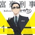 富豪刑事 Balance:UNLIMITED 1 [Blu-ray Disc+CD]<完全生産限定版>