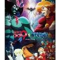 サイボーグ009VSデビルマン Complete Blu-ray