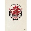 ミュージカル『刀剣乱舞』 五周年記念 壽 乱舞音曲祭<通常盤>