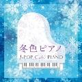 冬色ピアノ J-POP Cafe PIANO <ドラマ・映画・J-POPヒッツ・メロディー>