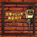 ベスト・オブ・昭和 日本のジャズ黄金時代~スウィング ビッグ・バンド モダン・ジャズ~
