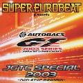 JGTC・スペシャル・2003 ~ノンストップ・メガミックス~