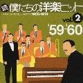 続・僕達の洋楽ヒット Vol.2