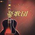 Ballads/憂歌団