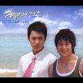 「海辺へ行こう」オリジナル・サウンドトラック  [CD+DVD]