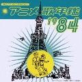 アニメ歌年鑑1984 みんなのテレビ・ジェネレーション