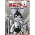 鉄腕アトム Complete Box1