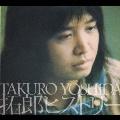 拓郎ヒストリー  [2CD+DVD]