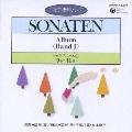 CDピアノ教則シリーズ 23::ソナタ アルバムI 9番~11番