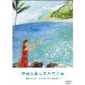 神秘と癒しのハワイ島 根本はるみ アロハとマナを求めて
