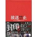 放送禁止 DVD封印BOX 2(3枚組)
