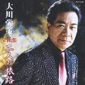 大川栄策全曲集 名残りの桜