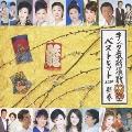 キング最新演歌ベストヒット2009新春