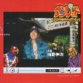TVアニメ「天体戦士サンレッド」オリジナルサウンドトラック