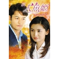 続・人魚姫 DVD-BOX4 [8DVD+Book]
