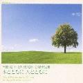 三善晃・谷川俊太郎 作品集「木とともに 人とともに」 / 東京混声合唱団