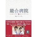 総合病院 DVDBOX II