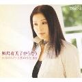 鮫島有美子がうたう 日本のうた・世界のうた100 [5CD+DVD]