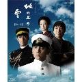 NHKスペシャルドラマ 坂の上の雲 第1部 Blu-ray Disc BOX