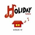 HOLIDAY tunes ~おうちモード