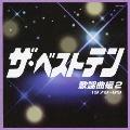 ザ・ベストテン 歌謡曲編 2 (1978~89)