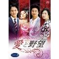 愛と野望 DVD-BOX3