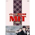 イケメン探偵倶楽部MIT DVD-BOX II[OPSD-B247][DVD] 製品画像
