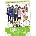 風吹くよき日 DVD-BOX2