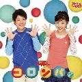 NHKおかあさんといっしょ 最新ベスト コロンパッ CD