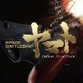 映画 SPACE BATTLESHIP ヤマト オリジナル・サウンドトラック
