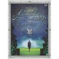 シンデレラのお姉さん DVD BOX II